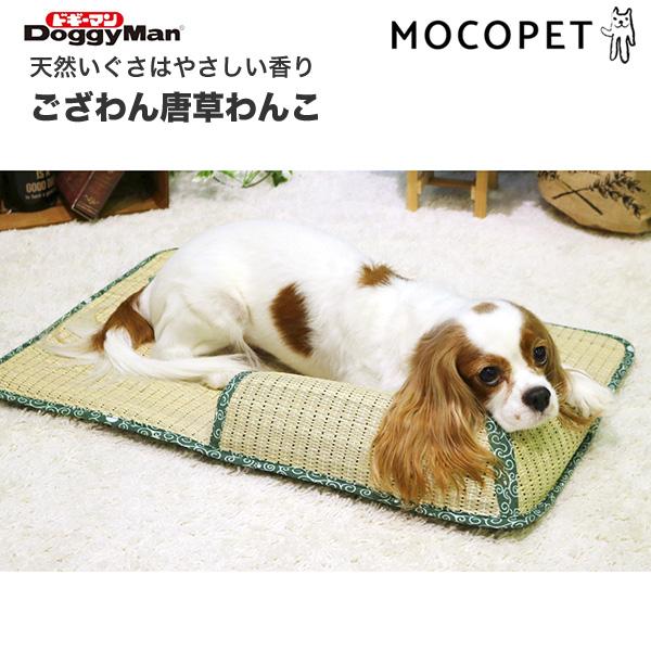 【あす楽】[ドギーマン]DoggyMan ござわん 枕つき 唐草わんこ 4976555937381 #w-155209 夏用 ひんやり ECO 節電