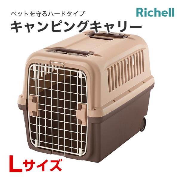 [リッチェル]Richell キャンピングキャリー Lサイズ 茶 犬 猫 おでかけ 通院 避難 4973655599235 #w-155284-00-00 防災セット