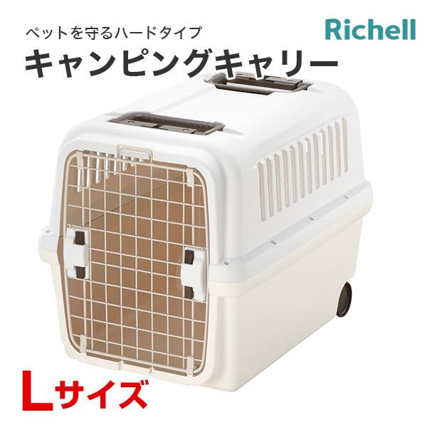 [リッチェル]Richell キャンピングキャリー Lサイズ アイボリー 犬 猫 おでかけ 通院 避難 4973655599259 #w-155286-00-00 防災セット