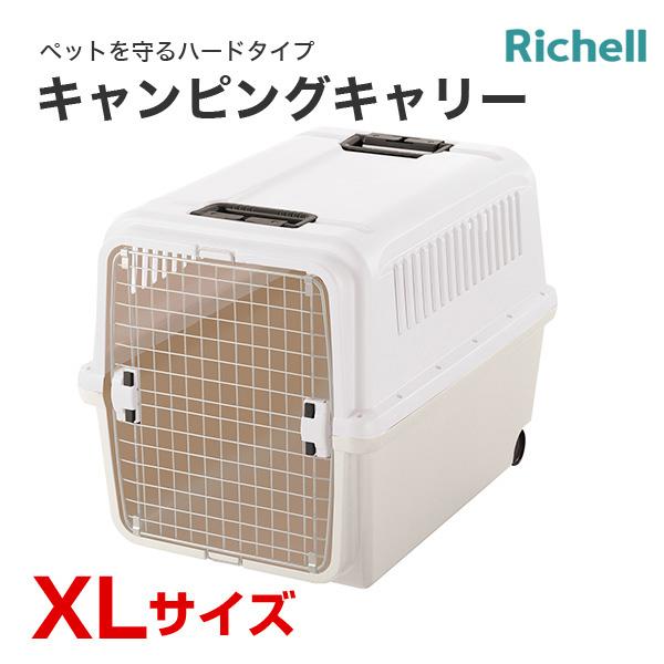 [リッチェル]Richell キャンピングキャリー XLサイズ アイボリー 犬 猫 おでかけ 通院 避難 4973655599280 #w-155289-00-00 防災セット