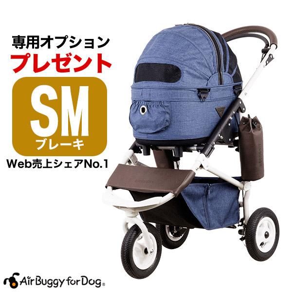 【あす楽】【正規品】エアバギー フォー ドッグ ドーム2 ブレーキ[Air Buggy for Dog DOME2 BRAKE] SMサイズ アースブルー[EARTH BLUE] 4580445413574 #w-155412