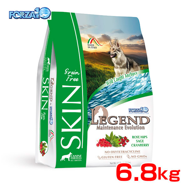フォルツァ10[FORZA10] レジェンド スキン 6.8kg / LEGEND SKIN / グレインフリー 皮膚・被毛ケア 成犬用 ドライフード ドッグフード 犬用 8020245707825