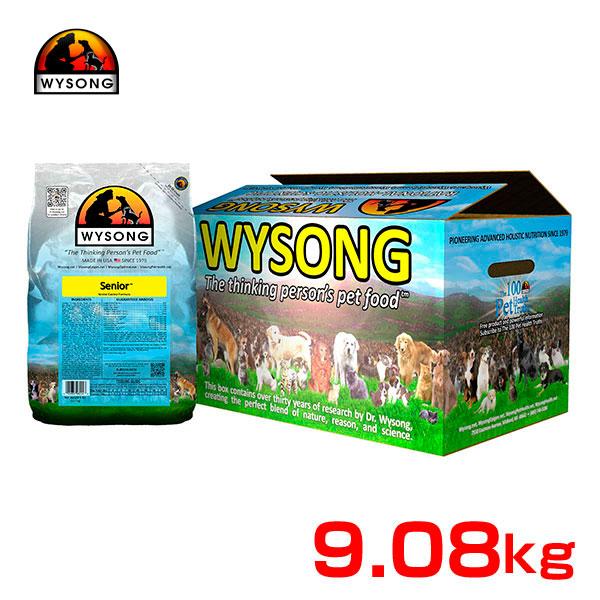 [ワイソン]WYSONG シニア 9.08 ドッグフード 高齢犬 乳酸菌 小型犬 大型犬 全サイズ 全犬種 ターキー 4589878012064