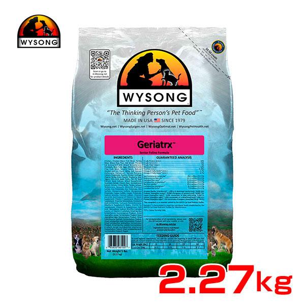 ワイソン[WYSONG] ジェリアトリクス 2.27kg キャットフード 乳酸菌 全猫種 シニア猫 高齢猫 チキン 4589878012149