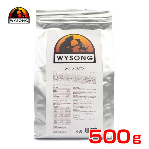 [ワイソン]WYSONG エピゲン 500g 犬猫兼用 成犬用 成猫用 グレインフリー 乳酸菌 チキン 4589878012224