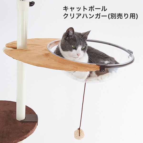 【あす楽】ボンビアルコン キャットポール クリアハンガー(別売用) #w-156772-00-00