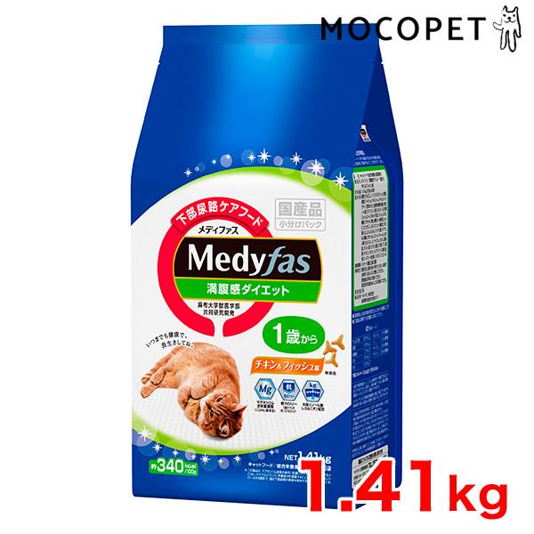 [メディファス]Medyfas 満腹感ダイエット1歳からの成猫用 1.41kg [235g×6袋] / 猫 ドライフード オシッコ(結石)ケア 4902418069418 #w-156832-00-00