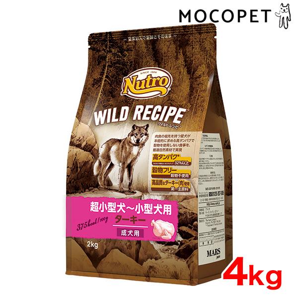 [ニュートロ]Nutro ワイルドレシピ 超小型~小型犬 成犬用 ターキー 4kg / グレインフリー 穀物不使用 ドッグフード ドライフード 4902397850731 #w-156843-00-00