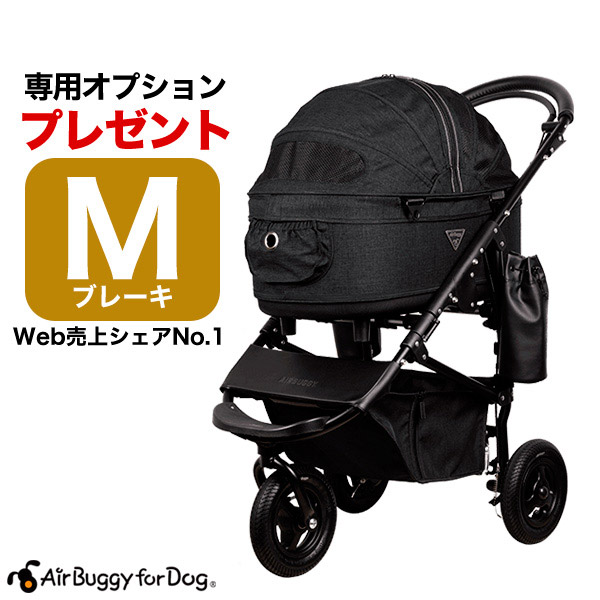【あす楽】[エアバギーフォードッグ]AirBuggy for Dog ドーム2 ブレーキ Mサイズ アースブラック[EARTH BLACK]/ドッグカート キャリーカート犬用 散歩 通院 4580445414687 #w-156862-00-00