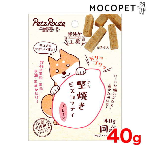 【あす楽】[ペッツルート]Petz Route 堅焼きビスコッティ プレーン 40g / おやつ 犬 米 #w-156874-00-00