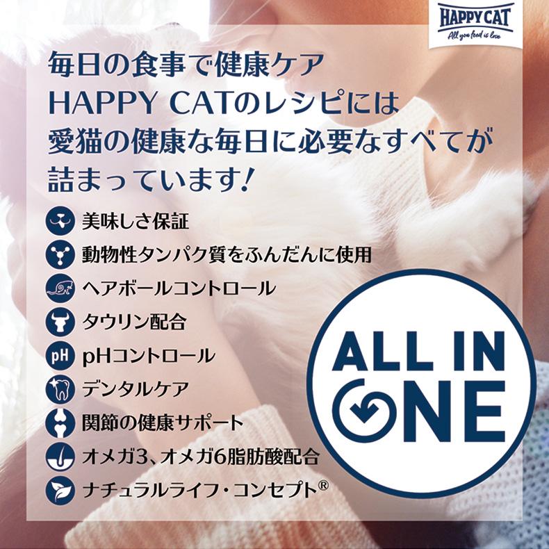 [ハッピーキャット]HAPPY CAT スプリーム アトランティック ラックス 300g /スキンケア 皮膚・被毛 成猫用 ワールドプレミアム キャットフード 4001967080001 #w-157534-00-00