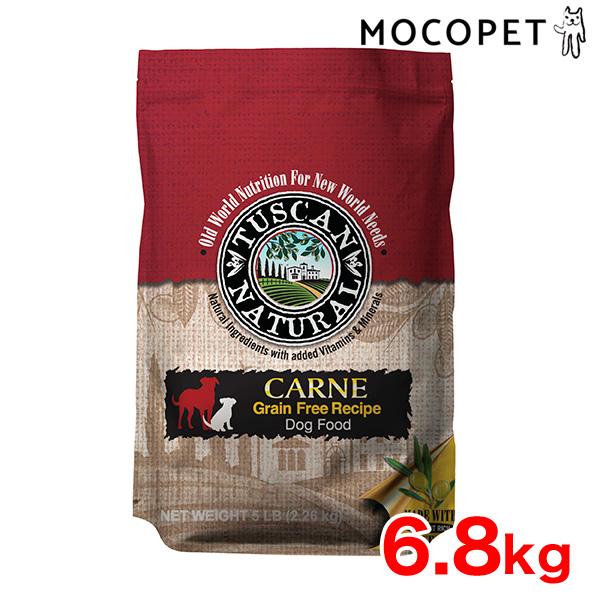 [タスキャンナチュラル]TUSCAN NATURAL カルネ グレインフリー ドッグフード 6.8kg / 穀物不使用 犬用 0858207002132 #w-157120-00-00