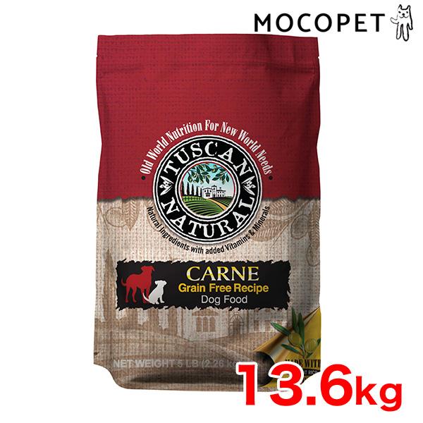 [タスキャンナチュラル]TUSCAN NATURAL カルネ グレインフリー ドッグフード 13.6kg / 穀物不使用 犬用 0858207002125 #w-157121-00-00