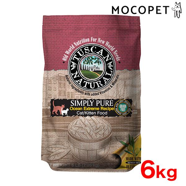 [タスキャンナチュラル]TUSCAN NATURAL シンプリーピュア フィッシュレシピ キャット フード 6kg /食物アレルギー対応 猫用 ドライ 0858207002354 #w-157124-00-00