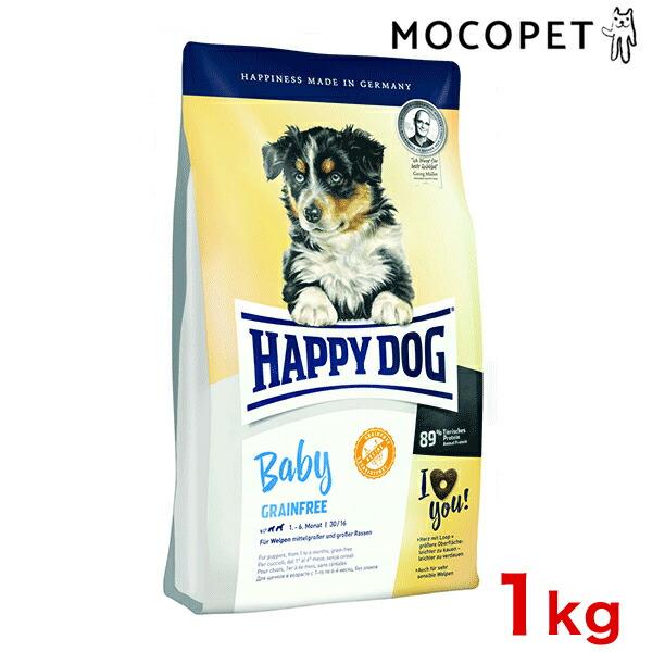 [ハッピードッグ]HAPPY DOG スプリーム ヤング ベビー グレインフリー 1kg /子犬用 穀物不使用 ワールドプレミアム ドッグフード 4001967098693 #w-157501-00-00