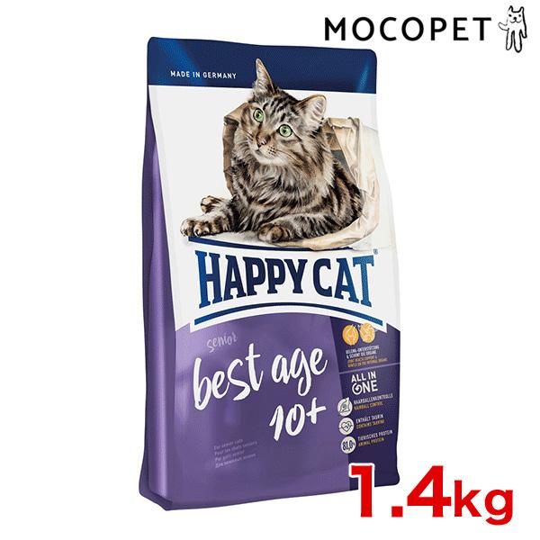送料無料 ペット先進国ドイツ基準で最も信頼されているヒューマングレードペットフード ハッピーキャット HAPPY 送料無料カード決済可能 CAT スプリーム ベストエイジ10+ 1.4kg #w-157526-00-00 キャットフード 極小粒 4001967080650 供え RC2104 高齢猫用 ワールドプレミアム