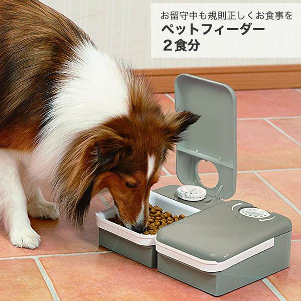 [ペットセーフ]PetSafe おるすばんフィーダー 2食分 / 自動給餌器 犬 猫 ペット 餌 自動餌やり機 お留守番 0729849126893 #w-157549-00-00
