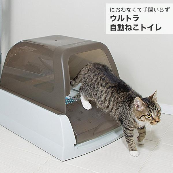 [ペットセーフ]PetSafe スクープフリー ウルトラ 自動ねこトイレ / 猫 ペット 0729849142800 #w-157569-00-00