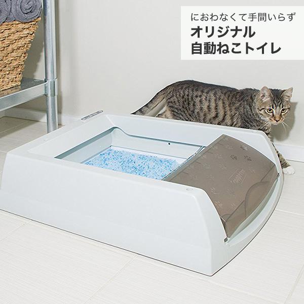 [ペットセーフ]PetSafe スクープフリー オリジナル 自動ねこトイレ / 猫 ペット 0729849142756 #w-157570-00-00