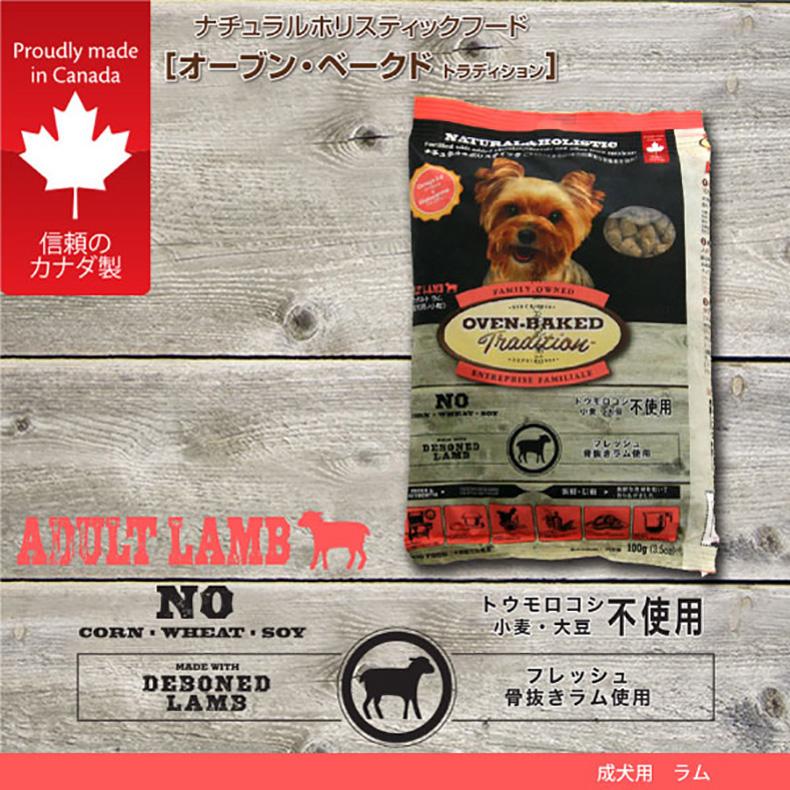 [オーブンベイクドトラディション]OVEN-BAKED TRADITION アダルト ラム 100g / 犬 ドッグフード ドライフード 0669066100958 #w-157646-00-00