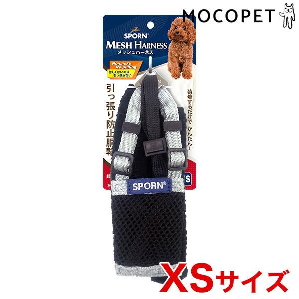 SPORN[スポーン] メッシュハーネス XSサイズ シルバー / 犬 散歩 お出かけ 通院 4979007107011 #w-157981-00-00