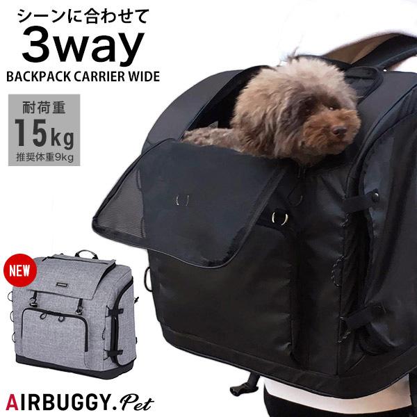 【正規保証つき】 3WAY バックパックキャリー ワイドサイズ / AirBuggy for DOG[エアバギーフォードッグ] ペット [犬 熱中症 猫 リュック 小型犬 中型犬 バッグ 避難 防災セット 旅行 おでかけ]#w-158590
