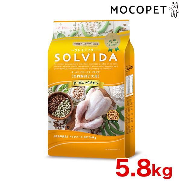 [ソルビダ]Solvida グレインフリー チキン 室内飼育子犬用 5.8kg / 犬 ドライフード 穀物不使用 4562312014404 #w-158634-00-00