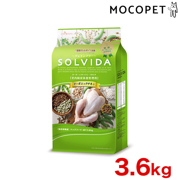 [ソルビダ]Solvida グレインフリー チキン 室内飼育体重管理用 3.6kg / 犬 ドライフード 穀物不使用 4562312014596 #w-158637-00-00