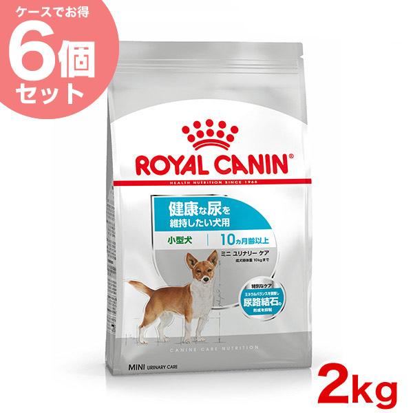 【あす楽】【お得な6個セット】ロイヤルカナン ミニ ユリナリー ケア 2kg×6 健康な尿を維持したい犬用 生後10ヶ月齢以上 小型犬用 ROYAL CANIN CCN #w-159132【CCN_CUP】【RCA】【CCN】