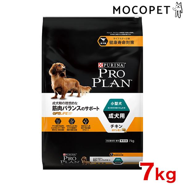 ネスレ プロプラン ドッグ 小型犬 成犬用 チキン ほぐし粒入 7kg ドッグフード ドライ 4902201210287 #w-159758-00-00