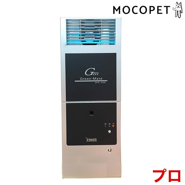 グリーンメイト プロ KT-OZF-03IK /空気清浄機 除菌 消臭 犬 猫 [ペットプロ]PetPro 4936980520923 #w-161340-00-00