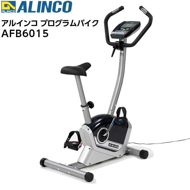 【代金引換不可】ALINCO(アルインコ)プログラムバイク AFB6015 マグネット式 フィットネスバイク・エアロバイク・筋トレ・有酸素運動【送料無料】