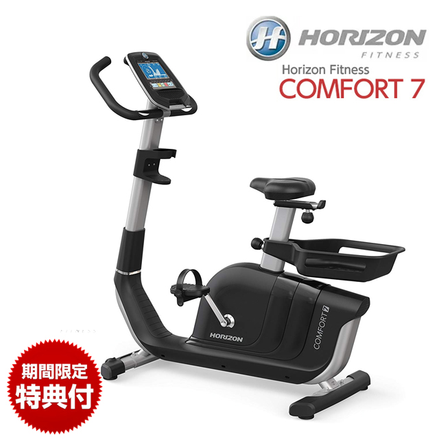 HORIZON FITNESS(ホライゾンフィットネス)Comfort7 (コンフォート7 )アップライトバイク【送料無料】