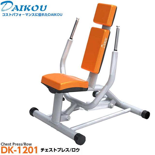 DAIKOU チェストプレス/ロウDK-1201