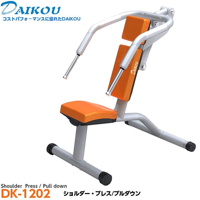DAIKOU ショルダー・プレス/プルダウンDK-1202