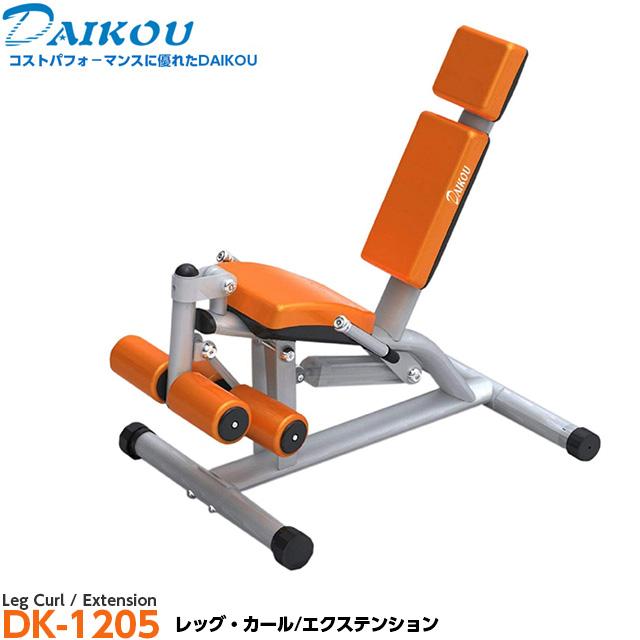 DAIKOU レッグカール/エクステンションDK-1205