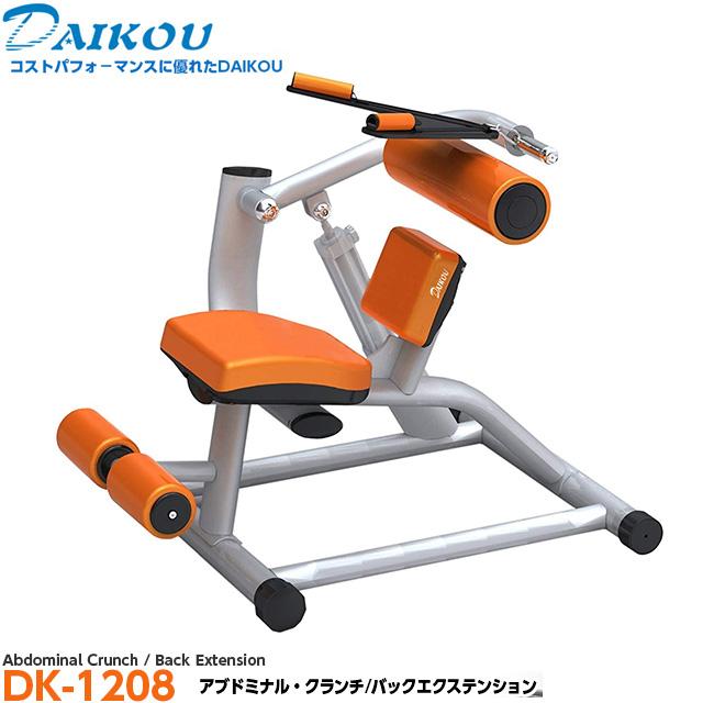 DAIKOU アブドミナル・クランチ/バックエクステンションDK-1208