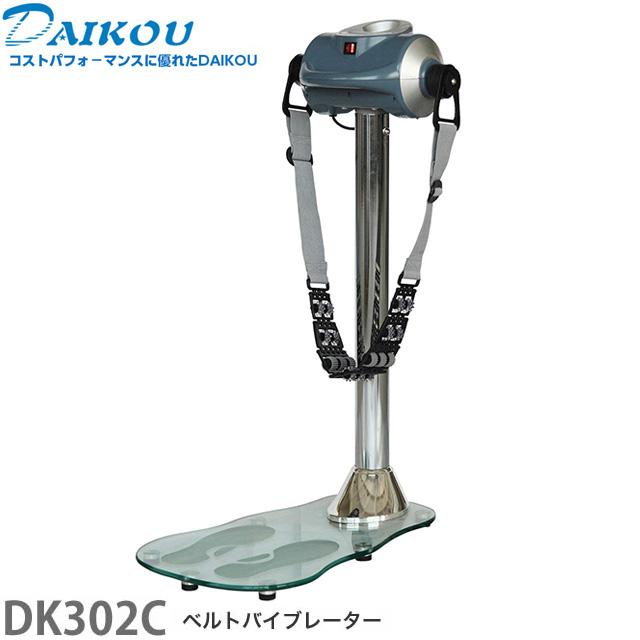 DAIKOU(ダイコウ) ベルトバイブレーター DK-302C 【送料無料】