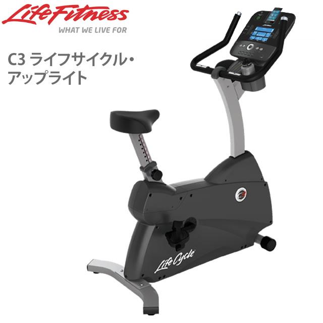 【搬入・組立設置サービス付き】ライフフィットネス C3 アップライトバイク【送料無料】