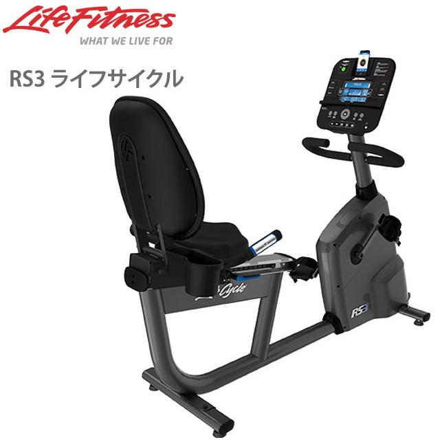 【搬入・組立設置サービス付き】ライフフィットネス RS3 リカンベントバイク【送料無料】