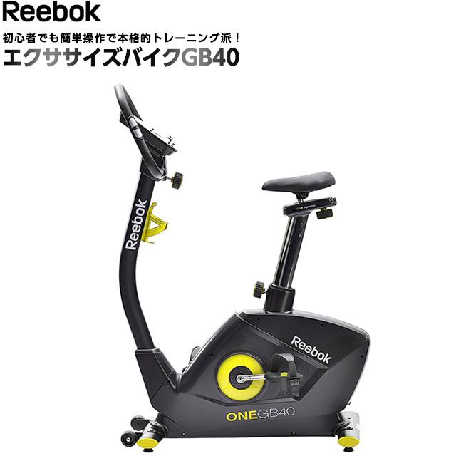 【代金引換不可】Reebok(リーボック) GB-40 エクササイズバイク フィットネスバイク・エアロバイク・筋トレ・有酸素運動【送料無料】