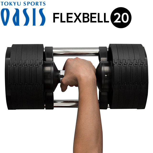 FLEXBELL 20kg(フレックスベル)可変式ダンベル アジャスタブルダンベルパワーブロック ウェイトトレーニング 筋トレ グッズ 【送料無料】