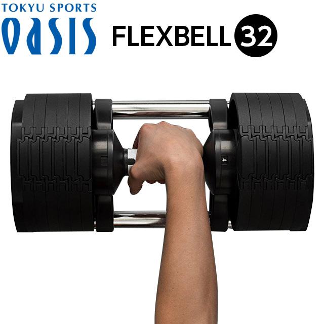 FLEXBELL 32kg(フレックスベル)