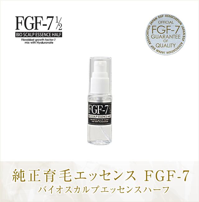 純正育毛エッセンス FGF-7 バイオスカルプエッセンスハーフ
