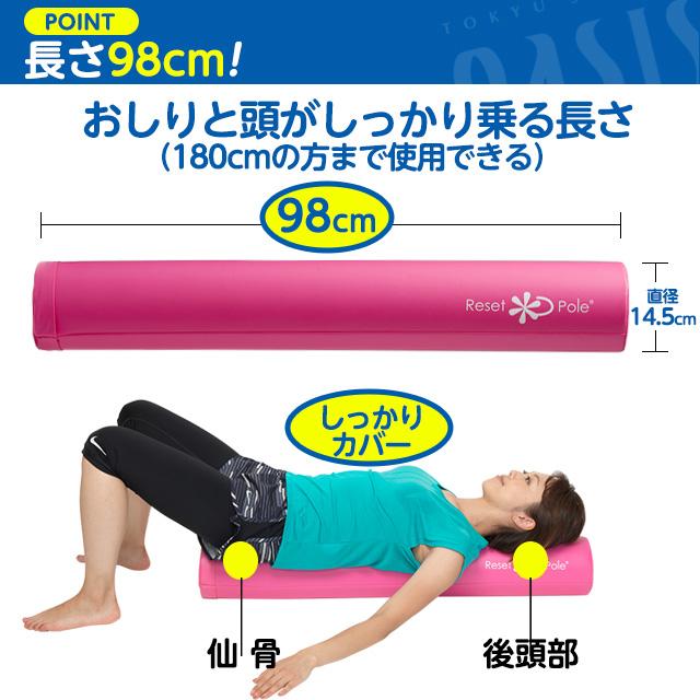 point-2 長さ98cm