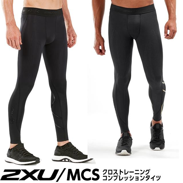 着圧 強力 スパッツ アスリートモデル 2XU MCS mcs クロストレーニング コンプレッションタイツ 男女 サイズ各(XS~L)【送料無料】