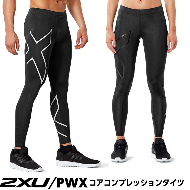 着圧 強力 スパッツ 2XU PWX コアコンプレッションタイツ 男女 サイズ各(XS~L)【送料無料】