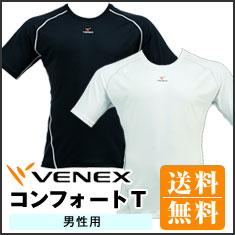 VENEX(ベネクス)リカバリーウェア MEN'S コンフォートT(男性用)【送料無料】
