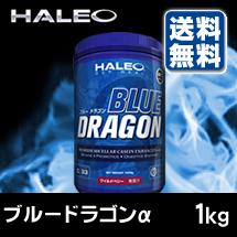 HALEO BLUE DRAGON α(ブルードラゴンアルファ)1kg【送料無料】