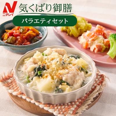 ニチレイ 冷凍 惣菜 バラエティ おいしい 塩分控えめ カロリー控えめ ...